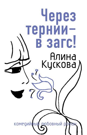 Алина Кускова Через тернии – в загс! ISBN: 978-5-699-23464-6 алина кускова свадьба по гороскопу isbn 5 699 20408 3