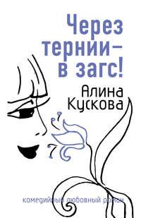 Кускова, Алина  - Через тернии – в загс!