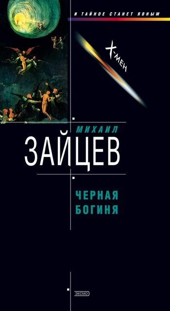 Михаил Зайцев - Черная богиня