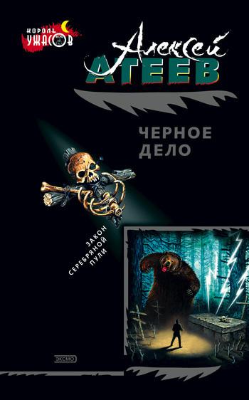 Алексей Атеев Черное дело алексей кочетков кровавые преступления бандеровской хунты