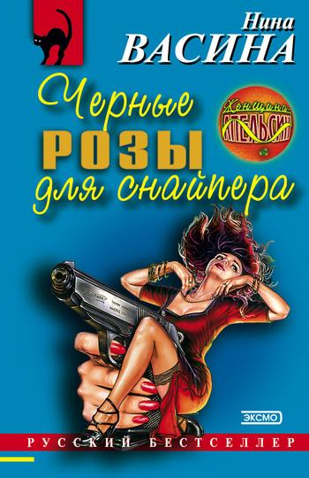 Нина Васина - Черные розы для снайпера