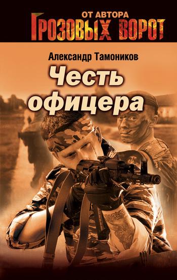Александр Тамоников Честь офицера риссен райз хроники марионеток цель офицера