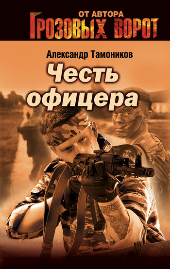 Александр Тамоников Снайпер риссен райз хроники марионеток цель офицера
