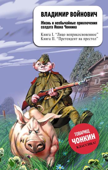 Жизнь и необычайные приключения солдата Ивана Чонкина. Лицо неприкосновенное LitRes.ru 59.000