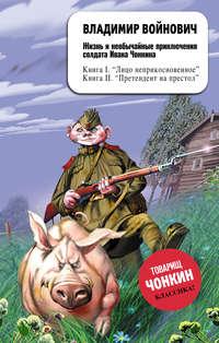 Войнович, Владимир  - Жизнь и необычайные приключения солдата Ивана Чонкина. Лицо неприкосновенное
