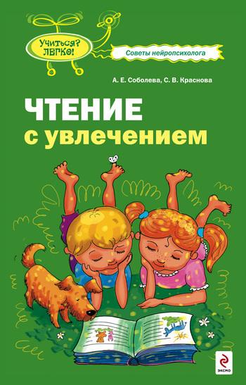 Александра Соболева Чтение с увлечением