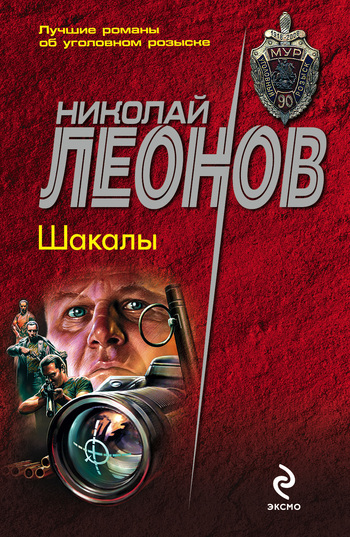 Скачать Николай Леонов бесплатно Шакалы