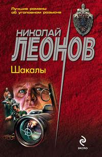 Леонов, Николай  - Шакалы
