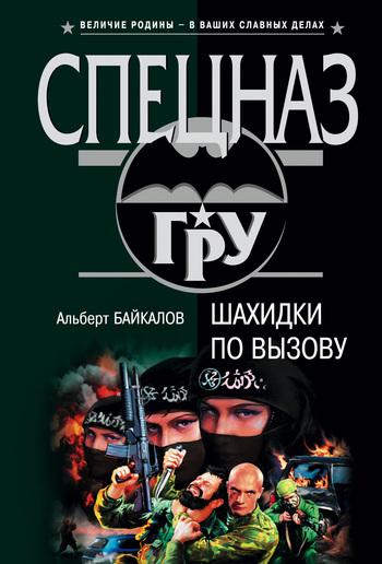 Альберт Байкалов Шахидки по вызову альберт байкалов в прицел судьбу не разглядишь