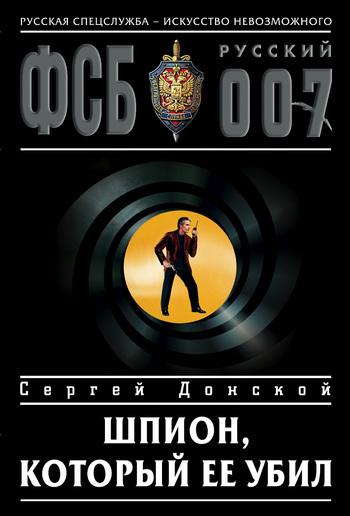 Шпион, который ее убил ( Сергей Донской  )