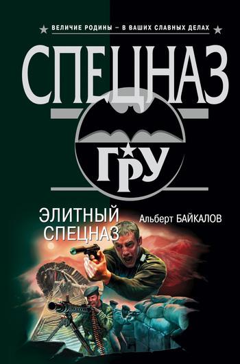 Альберт Байкалов Элитный спецназ