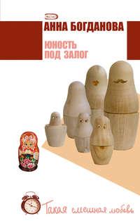 Богданова, Анна  - Юность под залог