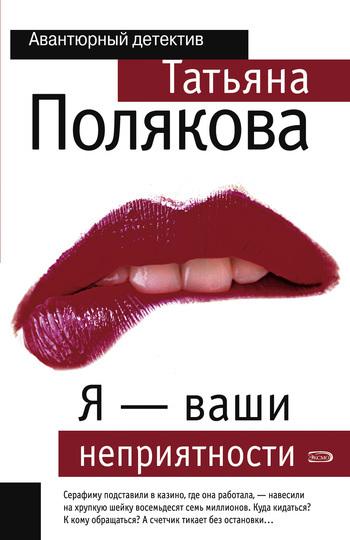 бесплатно Татьяна Полякова Скачать Я - ваши неприятности