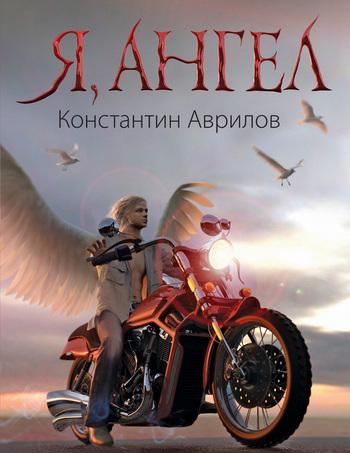 Я, ангел LitRes.ru 59.000