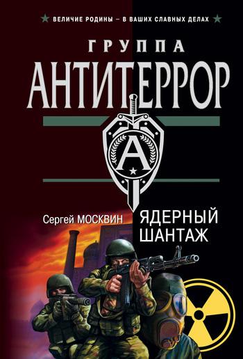 бесплатно Ядерный шантаж Скачать Сергей Москвин