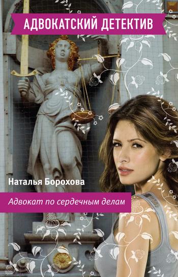 занимательное описание в книге Наталья Борохова