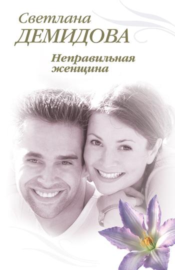 Обложка книги Неправильная женщина, автор Демидова, Светлана