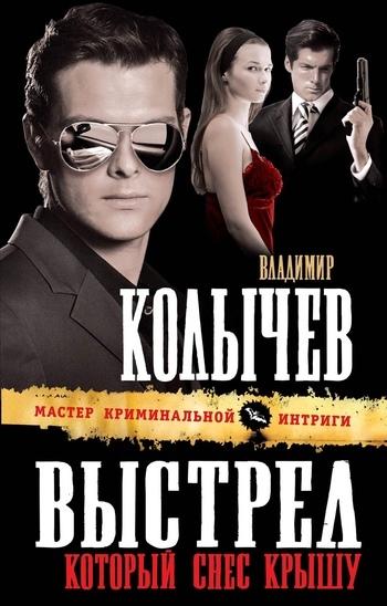 Владимир Колычев Выстрел, который снес крышу