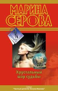 Серова, Марина  - Хрустальный шар судьбы