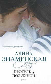 Скачать книгу Прогулка под луной автор Алина Знаменская