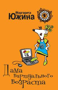 Южина, Маргарита  - Дама виртуального возраста