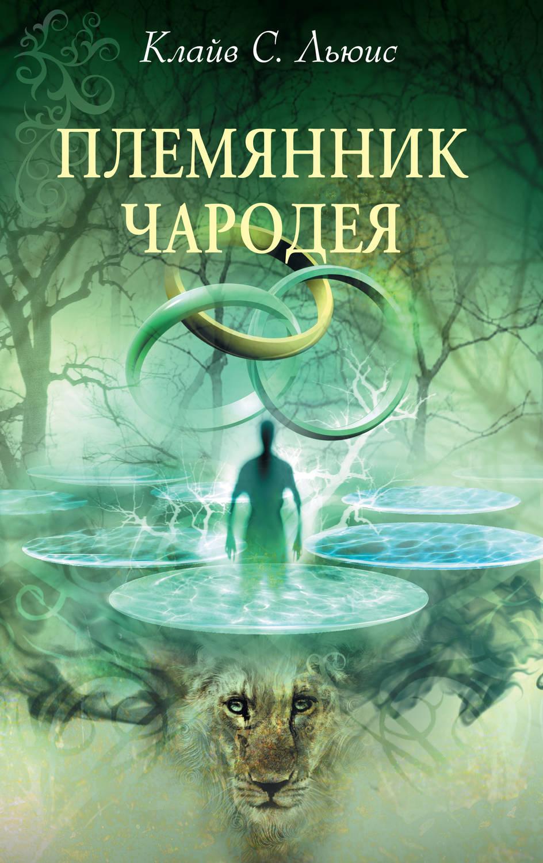 Скачать бесплатно книгу племянник чародея