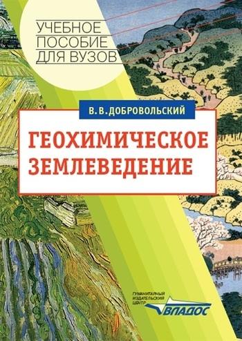 Геохимическое землеведение: учебное пособие
