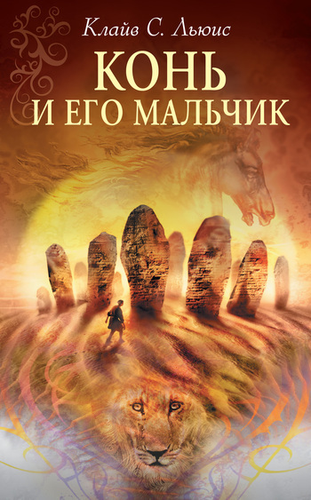 Мефодий Буслаев. Месть Валькирий Скачать Книгу