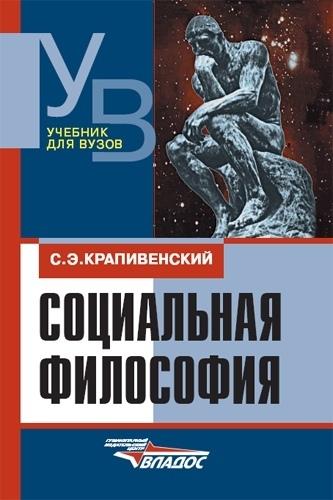 учебник для вузов философия скачать