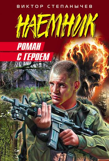 Виктор Степанычев бесплатно