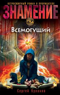 Кулаков, Сергей  - Всемогущий