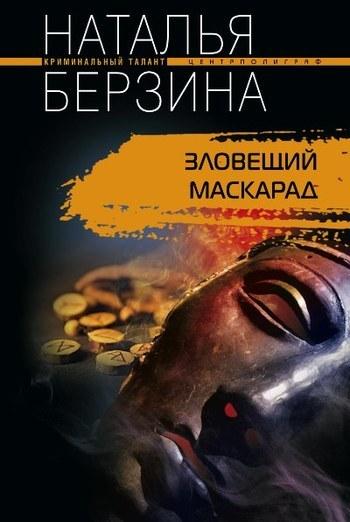 Зловещий маскарад ( Наталья Берзина  )