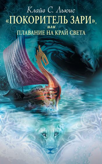 бесплатно Покоритель Зари, или плавание на край света Скачать Клайв Льюис