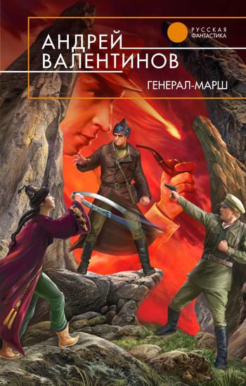 Генерал-марш