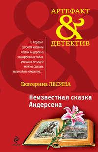 Лесина, Екатерина  - Неизвестная сказка Андерсена