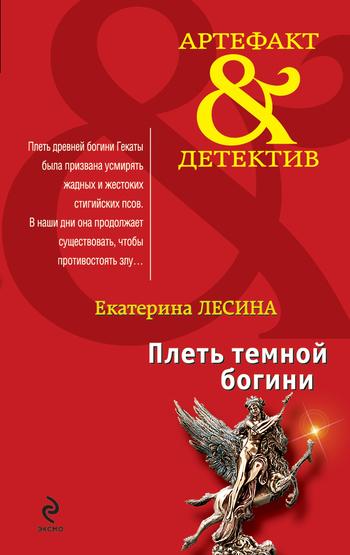 Обложка книги Плеть темной богини, автор Лесина, Екатерина