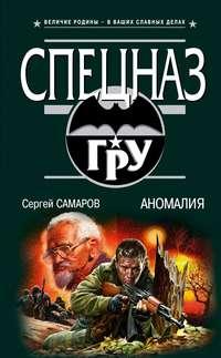 Самаров, Сергей  - Аномалия