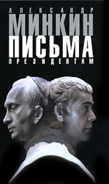 Александр минкин книги скачать