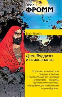 Фромм, Эрих  - Дзен-буддизм и психоанализ