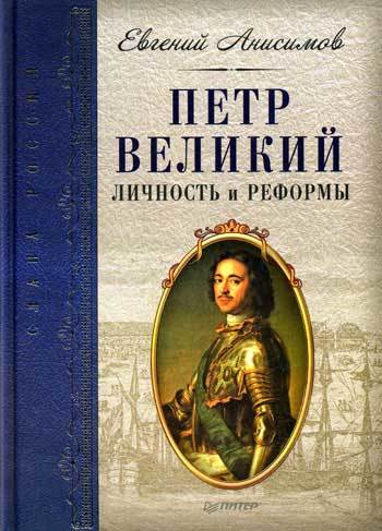 Евгений Анисимов Петр Великий: личность и реформы
