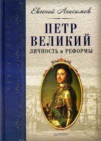 Анисимов, Евгений Викторович  - Петр Великий: личность и реформы
