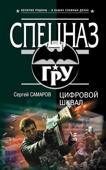 Сергей Самаров Цифровой шквал