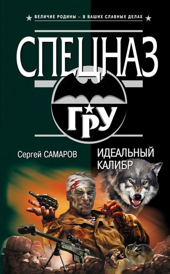 занимательное описание в книге Сергей Самаров