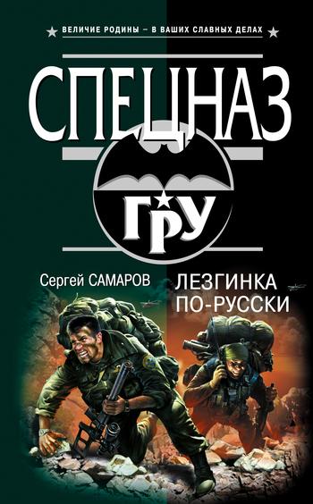 Сергей Самаров Лезгинка по-русски батарея салютов лезгинка
