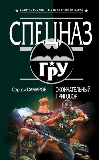 Сергей Самаров Окончательный приговор сергей самаров русский адат