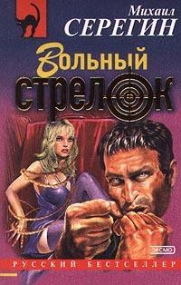 Вольный стрелок ( Михаил Серегин  )