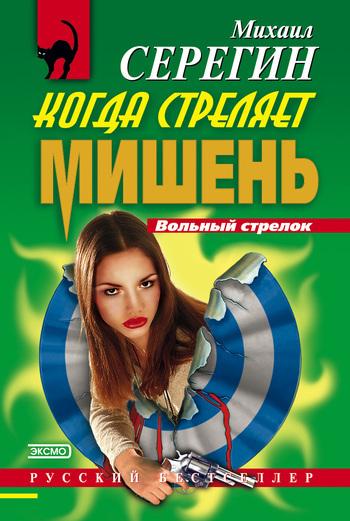 Скачать Когда стреляет мишень бесплатно Михаил Серегин