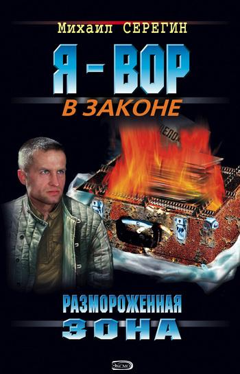 Михаил Серегин бесплатно