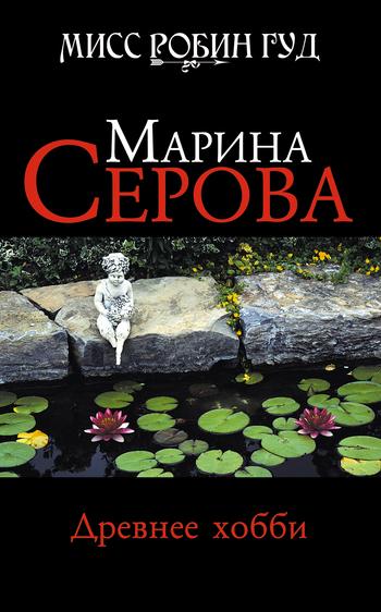 Марина Серова Древнее хобби хозяин уральской тайг
