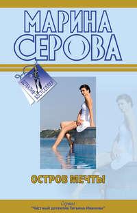 Серова, Марина  - Покровитель влюбленных